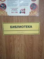 Тактильный знак библиотека
